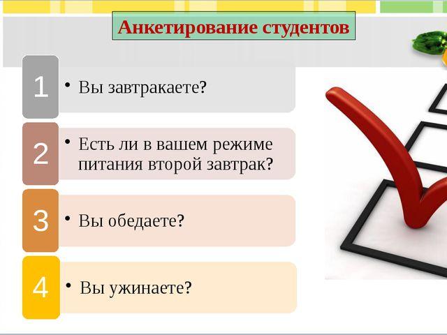 Анкетирование студентов