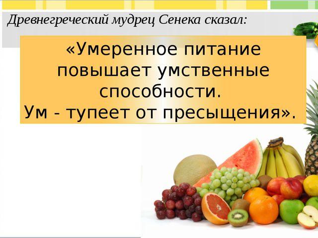«Умеренное питание повышает умственные способности. Ум - тупеет от пресыщения...