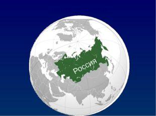 Россия Планета Земля
