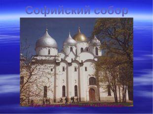 Софийский собор «Где Святая София, там и Новгород»