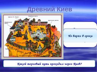 Древний Киев В русских летописях впервые упоминается в 860 году. Когда впервы