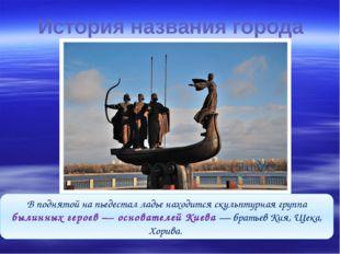 В поднятой на пьедестал ладье находится скульптурная группа былинных героев —