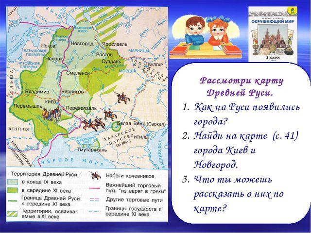 Рассмотри карту Древней Руси. Как на Руси появились города? Найди на карте (с...