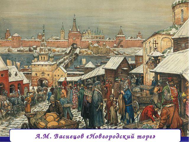 А.М. Васнецов «Новгородский торг»