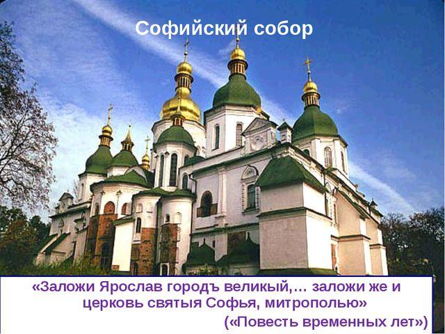 Софийский собор «Заложи Ярослав городъ великый,… заложи же и церковь святыя С...