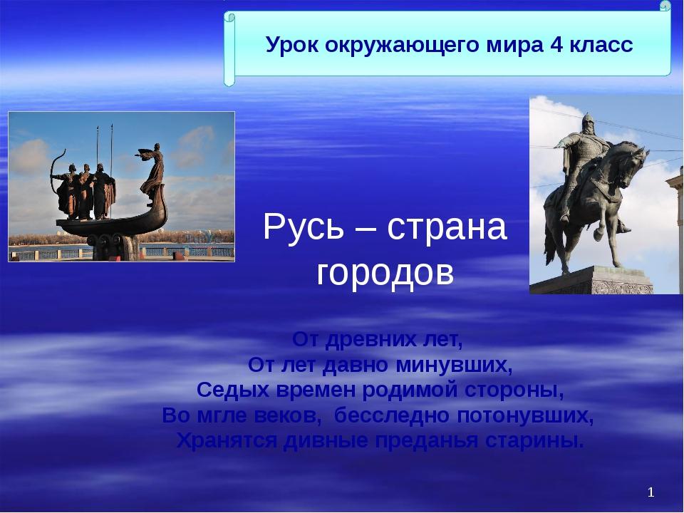 Русь – страна городов От древних лет, От лет давно минувших, Седых времен род...