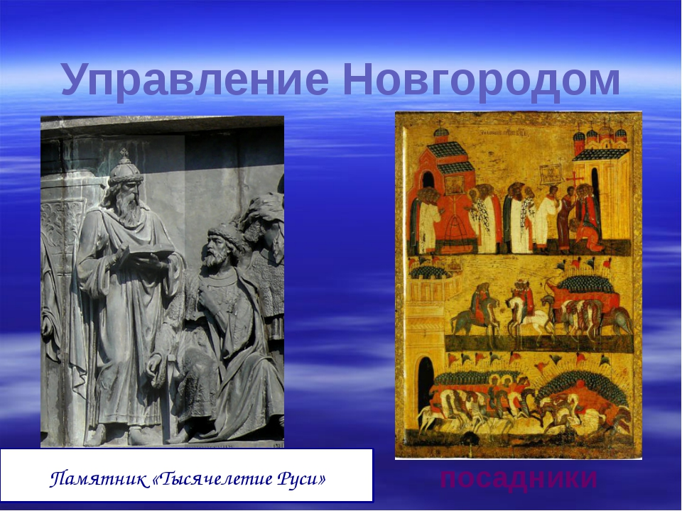 Управление Новгородом посадники Памятник «Тысячелетие Руси»