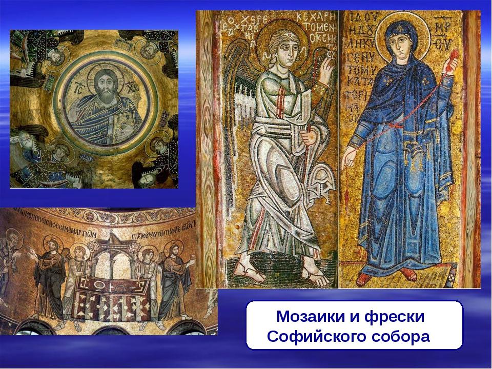 Мозаики и фрески Софийского собора