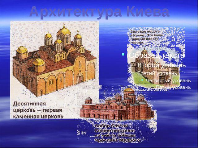 Архитектура Киева