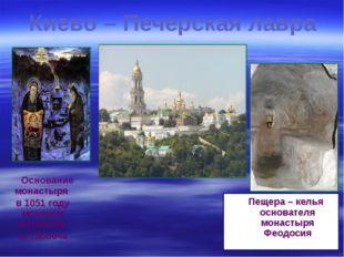 Киево – Печерская лавра Основание монастыря в 1051 году монахом Антонием из Л