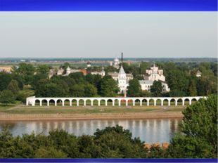 Древний Новгород Когда впервые упоминается город Новгород в летописи? На како