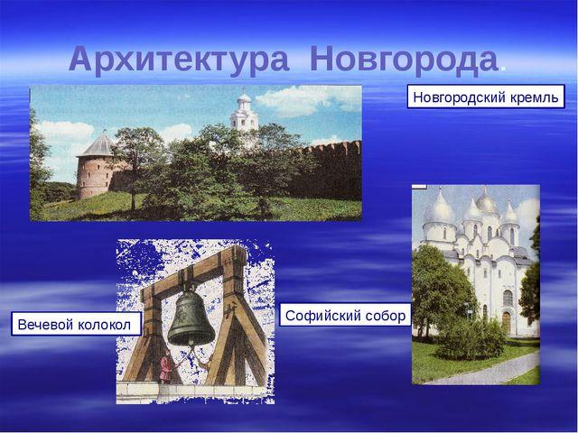 Архитектура Новгорода. Вечевой колокол Софийский собор Новгородский кремль