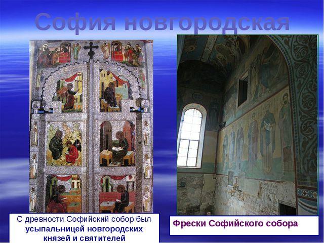 София новгородская Фрески Софийского собора С древности Софийский собор был у...