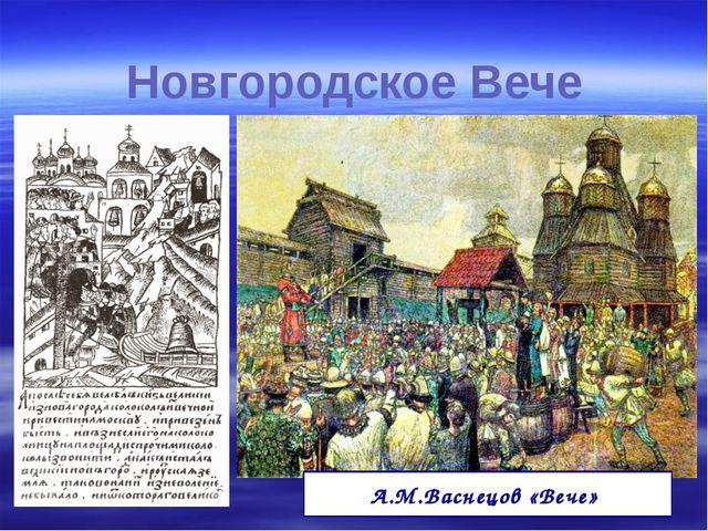 Новгородское Вече А.М.Васнецов «Вече»