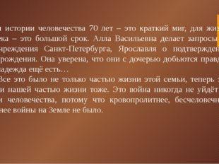 Для истории человечества 70 лет – это краткий миг, для жизни человека – это б