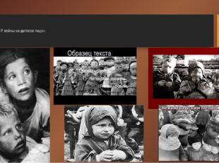 Гипотеза «У войны не детское лицо».