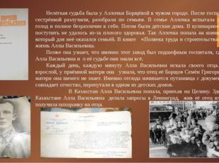 Нелёгкая судьба была у Аллочки Борщёвой в чужом городе. После госпиталя их с