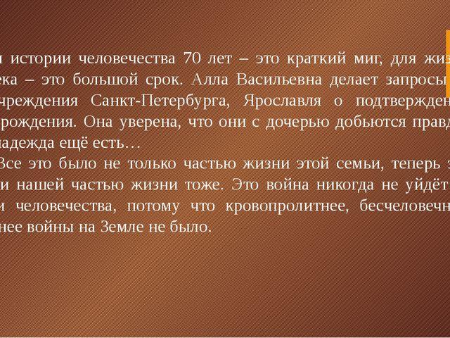 Для истории человечества 70 лет – это краткий миг, для жизни человека – это б...