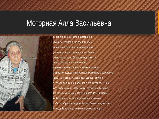 Моторная Алла Васильевна К сожалению, всё меньше остаётся ветеранов- фронтови...