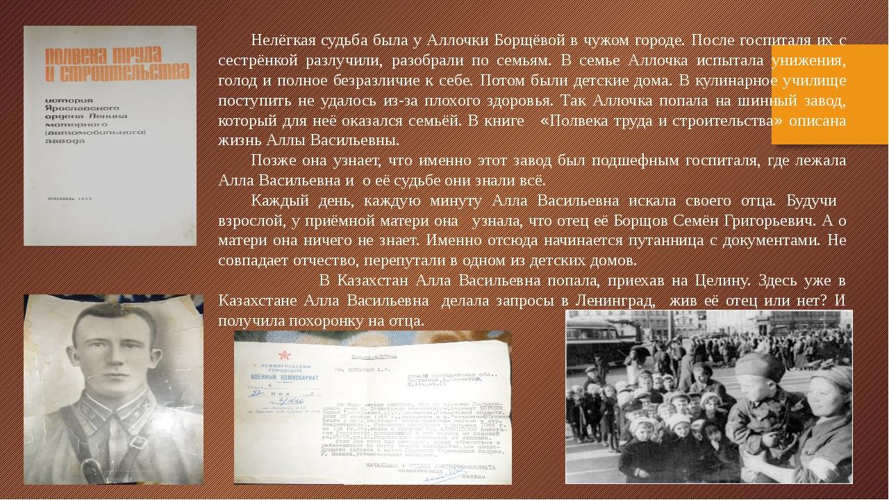 Нелёгкая судьба была у Аллочки Борщёвой в чужом городе. После госпиталя их с...