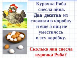 Курочка Ряба снесла яйца. Два десятка их сложили в коробку и ещё 5 яиц не уме