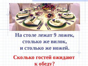 На столе лежат 9 ложек, столько же вилок, и столько же ножей. Сколько гостей