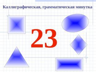 Каллиграфическая, грамматическая минутка 23