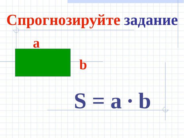Спрогнозируйте задание a b S = a ∙ b