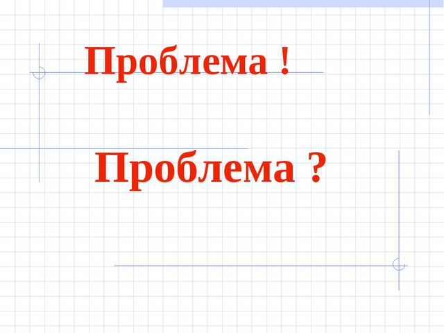 Проблема ! Проблема ?
