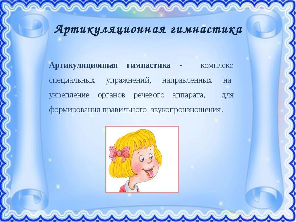 Артикуляционная гимнастика Артикуляционная гимнастика - комплекс специальных...