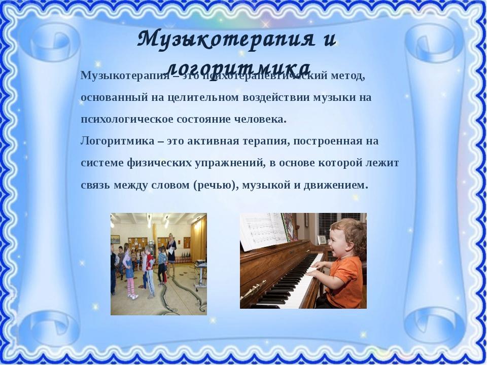Музыкотерапия и логоритмика Музыкотерапия – это психотерапевтический метод,...