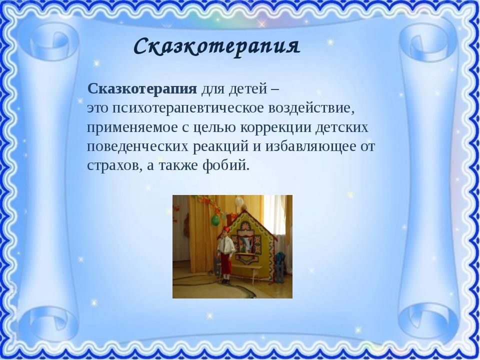 Сказкотерапия Сказкотерапия для детей – это психотерапевтическое воздействие...