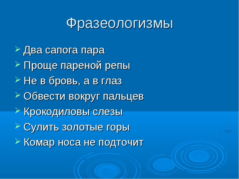 Фразеологизмы Два сапога пара Проще пареной репы Не в бровь, а в глаз Обвести...