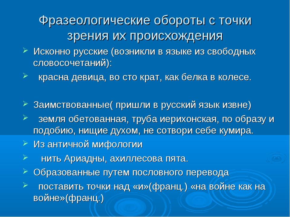 Фразеологические обороты с точки зрения их происхождения Исконно русские (воз...