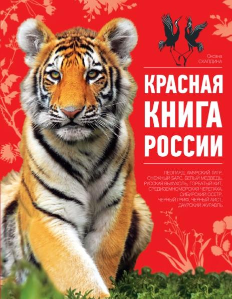 D:\Мои документы\География\Олимпиада по географии 192\2016\красная книга россии.jpg