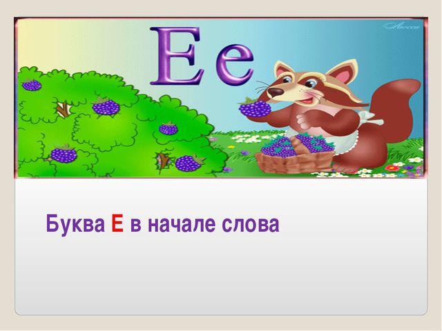 Буква Е в начале слова