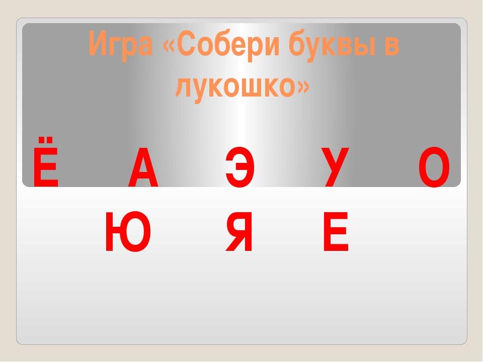 Игра «Собери буквы в лукошко» ЁАЭУОЮЯЕ
