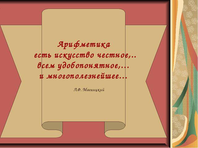 Арифметика есть искусство честное,.. всем удобопонятное,… и многополезнейшее…...