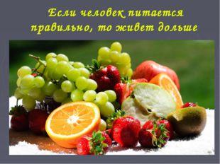 Если человек питается правильно, то живет дольше