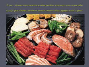 Белки— важная часть питаниячеловека(основные источники: мясо, птица, рыба,