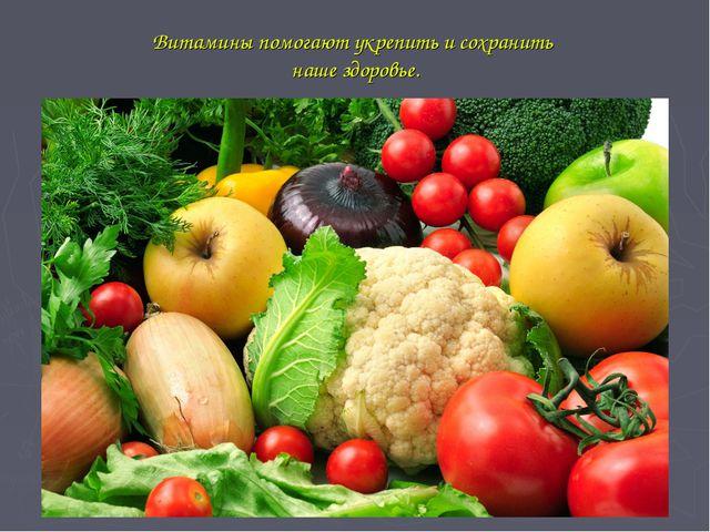 Витамины помогают укрепить и сохранить наше здоровье.