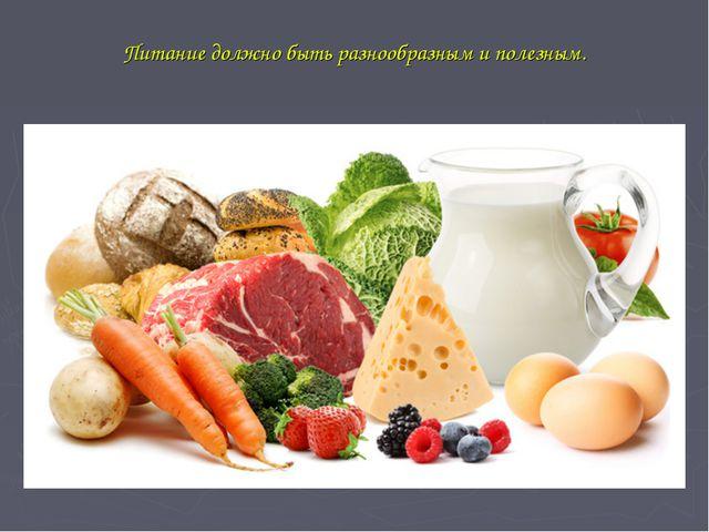Питание должно быть разнообразным и полезным.