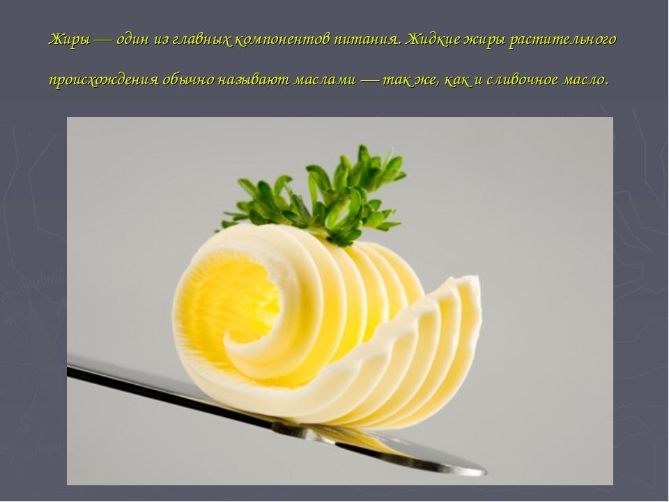 Жиры— один из главных компонентовпитания. Жидкие жиры растительного происхо...