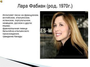 Лара Фабиан (род. 1970г.) Исполняет песнина французском, английском, итальян