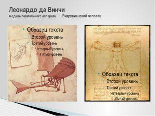 Леонардо да Винчи модель летательного аппарата Витрувианский человек