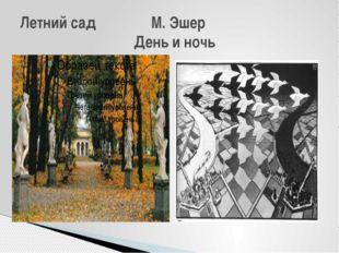 Летний сад М. Эшер День и ночь