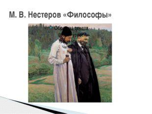 М. В. Нестеров «Философы»