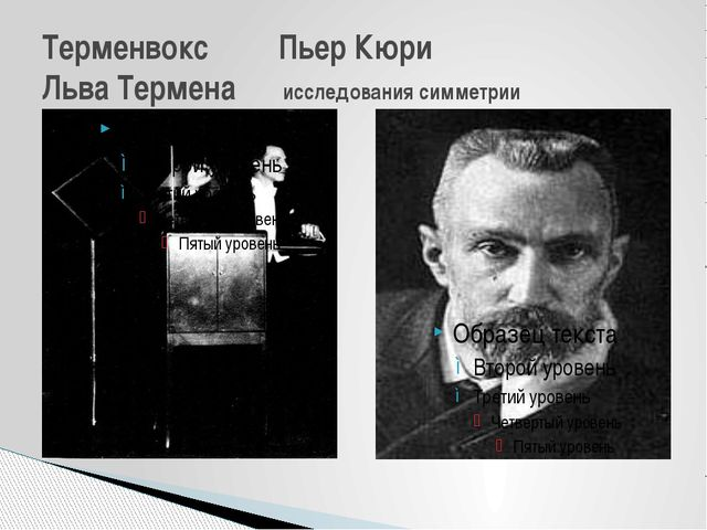 Терменвокс Пьер Кюри Льва Термена исследования симметрии