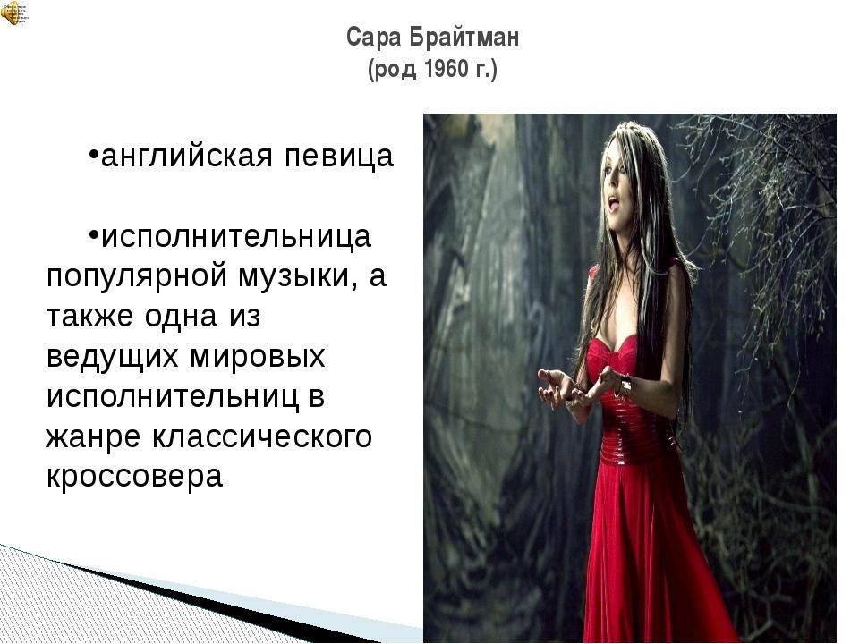 Сара Брайтман (род 1960 г.) английскаяпевица исполнительница популярной му...