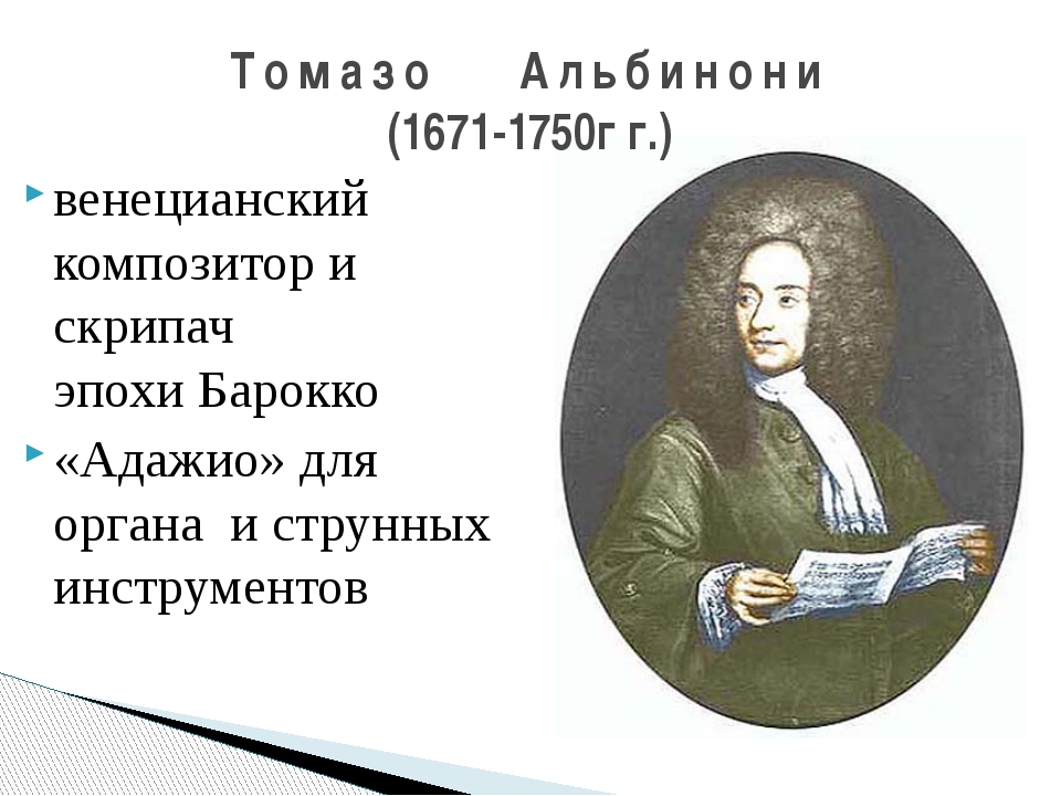 венецианский композитор и скрипач эпохиБарокко «Адажио» для органа и струнны...